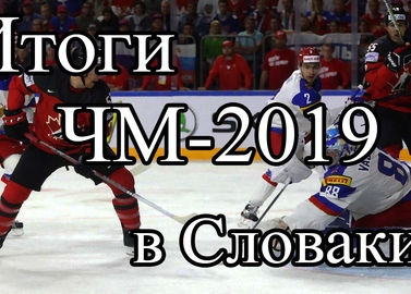 2019 IBU WCH in ice hockey: the results of the tournament