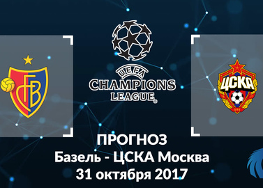 Basel, CSKA Moscow 31 October 2017 Forecast Betting Champions League odds at bookmakers on the match