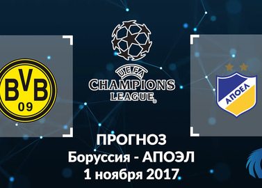 Dortmund, APOEL 1 Nov 2017 Forecast Betting Champions League odds at bookmakers on the match