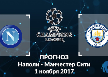 Napoli Manchester city 1 November 2017 Forecast Betting Champions League odds at bookmakers on the match
