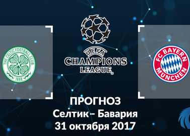 Celtic FC Bayern 31 Oct 2017 Forecast Betting Champions League odds at bookmakers on the match